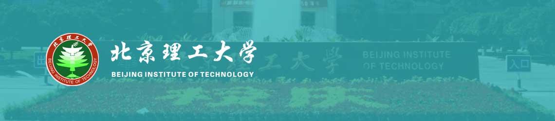 北京理工大学网络教育学院
