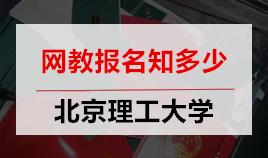 北京理工大学网络教育报名