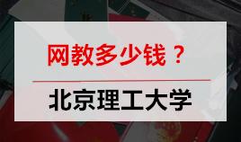 北京理工大学网络教育多少钱
