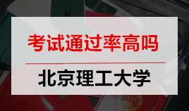 北京理工大学网络教育考试通过率