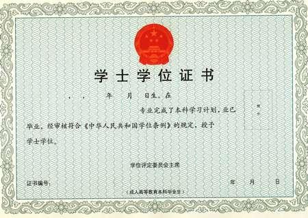 北京理工大学网络教育学位证样本