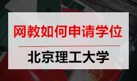 北京理工大学网络教育如何申请学位
