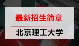 北京理工大学网络教育招生简章