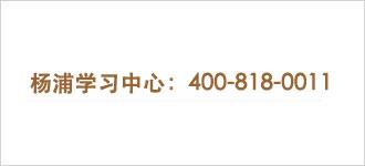 欧宝北京远程教育学习中心联系方式