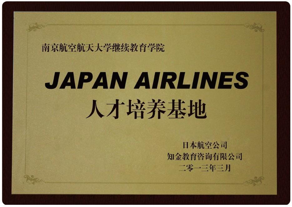 JAPAN AIRLINES人才培训基地