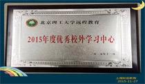知金上海远程教育荣获北理工2015年度优秀校外学习中心称号