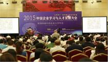 知金远程教育获2015中国企业学习与人才发展服务机构贡献奖