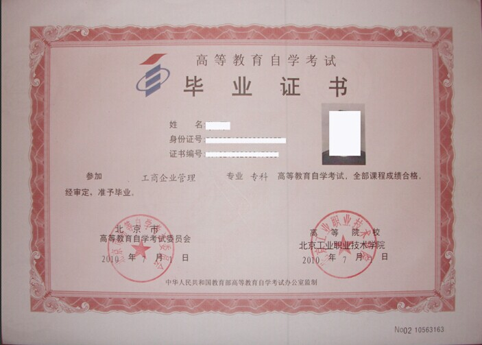 自考毕业证样本