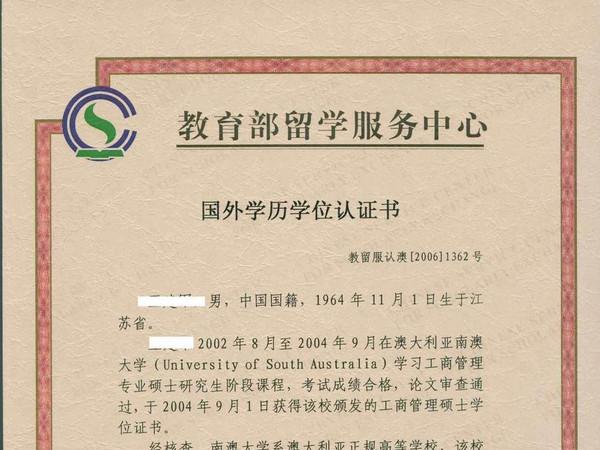 教育部海外学历认证所需申请材料有哪些?