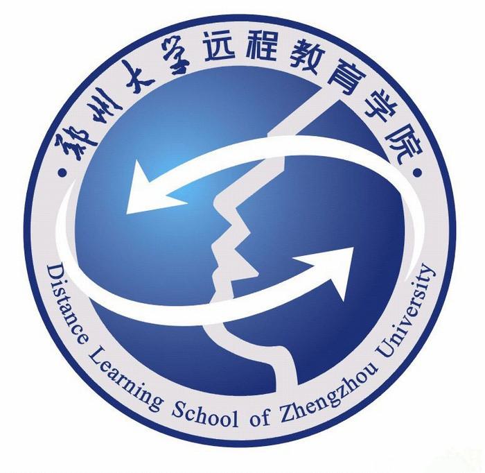 郑州大学远程教育学院是河南省唯一的一所教育部批准的开展现代远程教育的试点院校,目前全国共有68所,均为国家重点院校。 郑州大学远程教育学院成立于2001年6月,由院长李占波主持行政全面工作。学院下设综合办公室、财务部、招生办公室、教学部、考务部、教学资源部、学生工作部、职业教育部、质量保障部、校内学习中心、网络运行部、网络信息部共十二个部门。  郑州大学2016年最新招生政策 1、报考高起专、专升本需要拥有对应的学历;报考医学类相关专业的考生必须是已取得卫生类职业资格的在职人员,报名时考生需携带卫生类职业