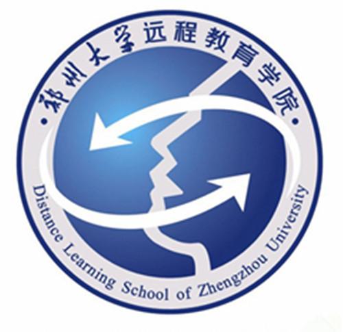 郑州大学远程教育学院