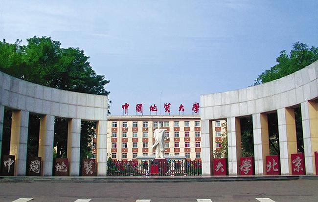 2016年中国地质大学(北京)远程教育招生专业