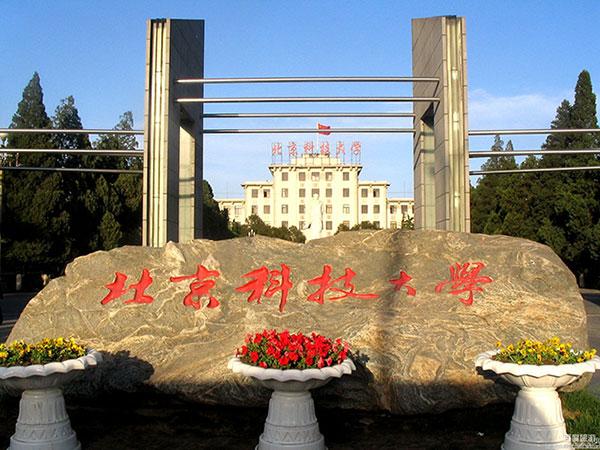 北京科技大学专升本