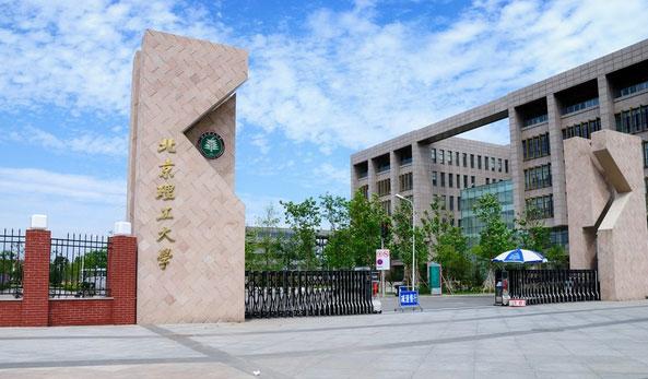 北京理工大学网络教育教学方式与考试问题