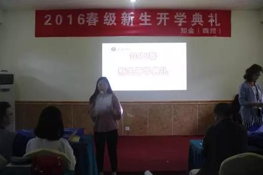 网络教育开学典礼3
