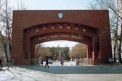 北京外国语大学网络教育毕业学分与学习时长