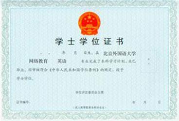 北京外国语大学网络教育学位证样本