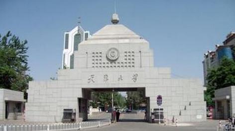天津大学网络教育课程免考
