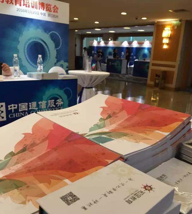 知金教育出席中国首届教培博览会4