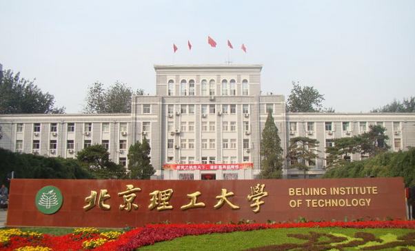 北京理工大学网络教育统考