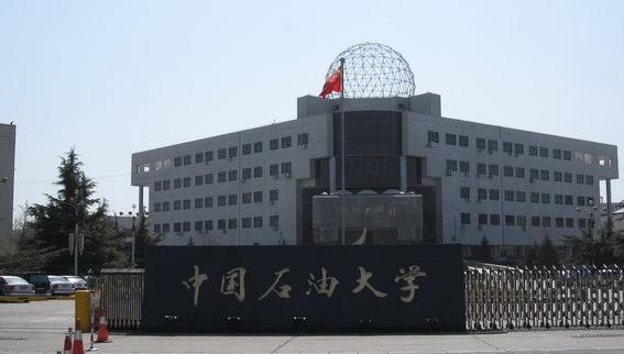 中国石油大学(北京)网络教育