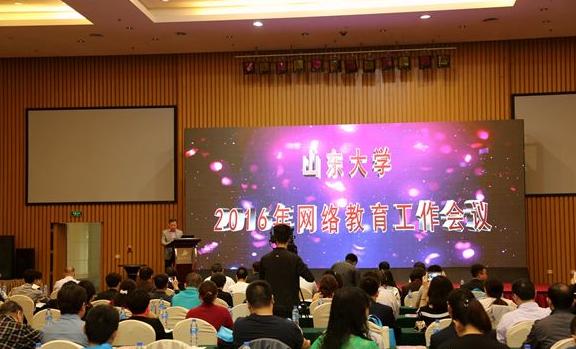 山东大学2016年网络教育工作会议召开