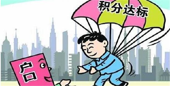 北京通州积分落户