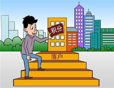 北京积分落户 学历