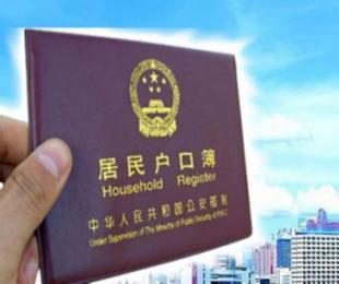 北京积分落户政策发布