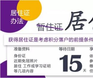 北京积分落户租房者并不吃亏 运用得当可增分