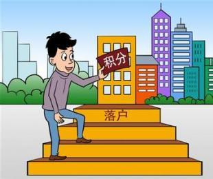 北京积分落户:连缴7年社保条件是否过高?