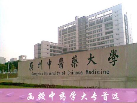 函授,中医药大专,广州中医药大学(