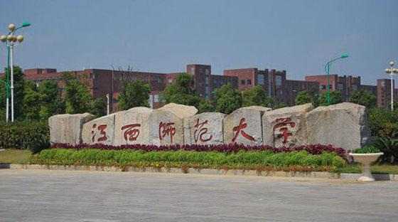 首页 远程教育新闻  陕西师范大学前身是陕西省立师范专科学校及国立