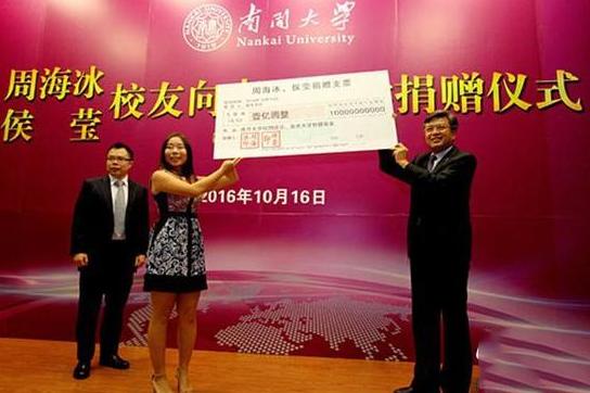 校友单笔捐款一亿 南开大学获最大笔校友捐款