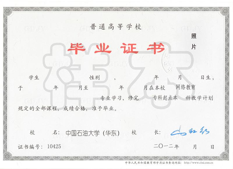 网络教育毕业证样本
