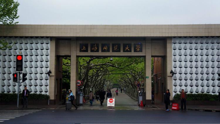 上海师范大学继续教育学院夜大最新招生简章