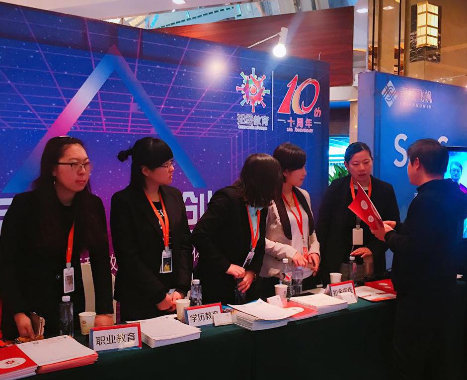 知金教育协办2016中国国际远程教育大会