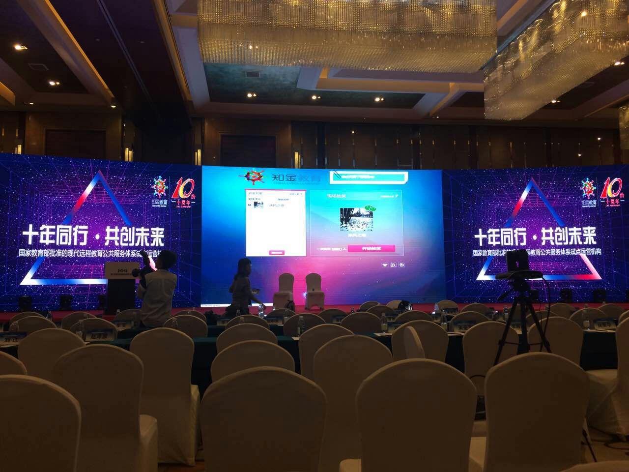 知金教育协办2016中国国际远程教育大会隆重召开