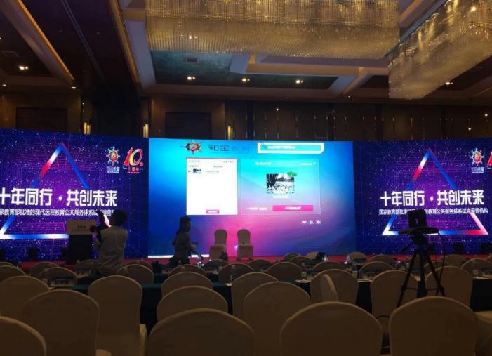 """2016(第十五届)中国国际远程教育大会""""将于北京召开"""