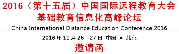 2016中国国际远程教育大会基础教育信息化高峰论坛在京启动