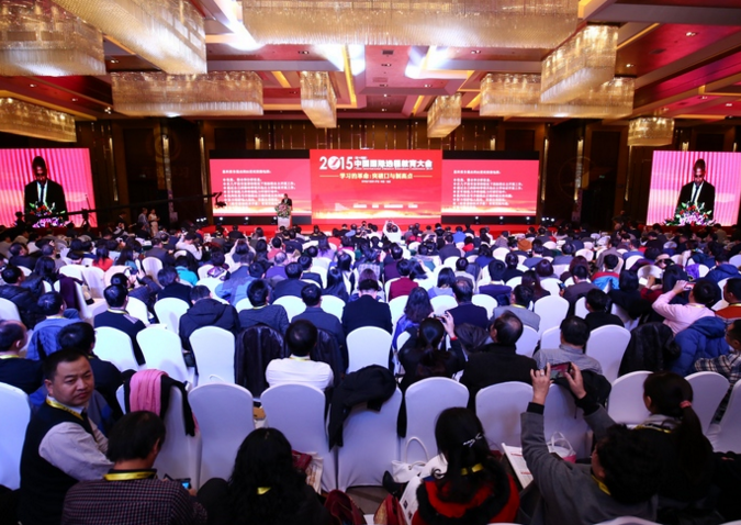 2015中国国际远程教育大会在京隆重召开