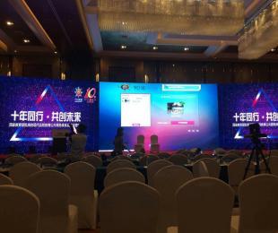 """知金协办""""2016中国国际远程教育大会""""在京隆重召开"""
