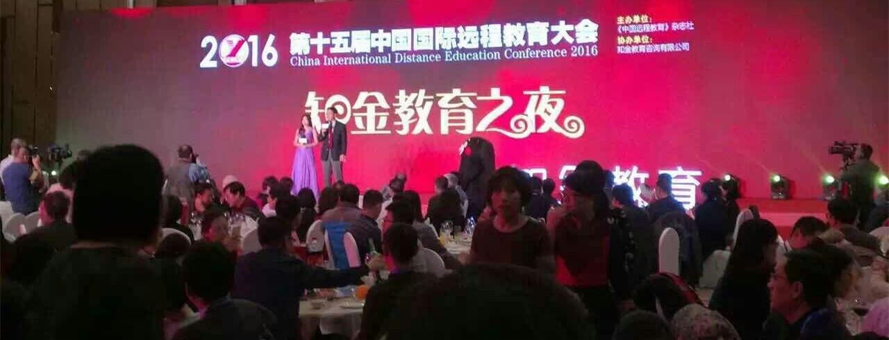 中国国际远程教育大会知金教育之夜