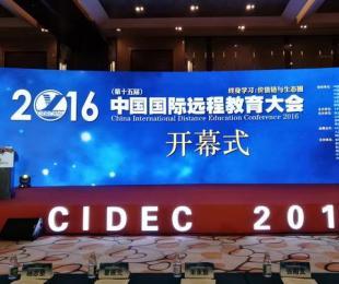 第15届中国国际远程教育大会:打造终身学习平台