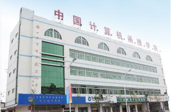 中国计算机函授学院怎么样?毕业证含金量如何?
