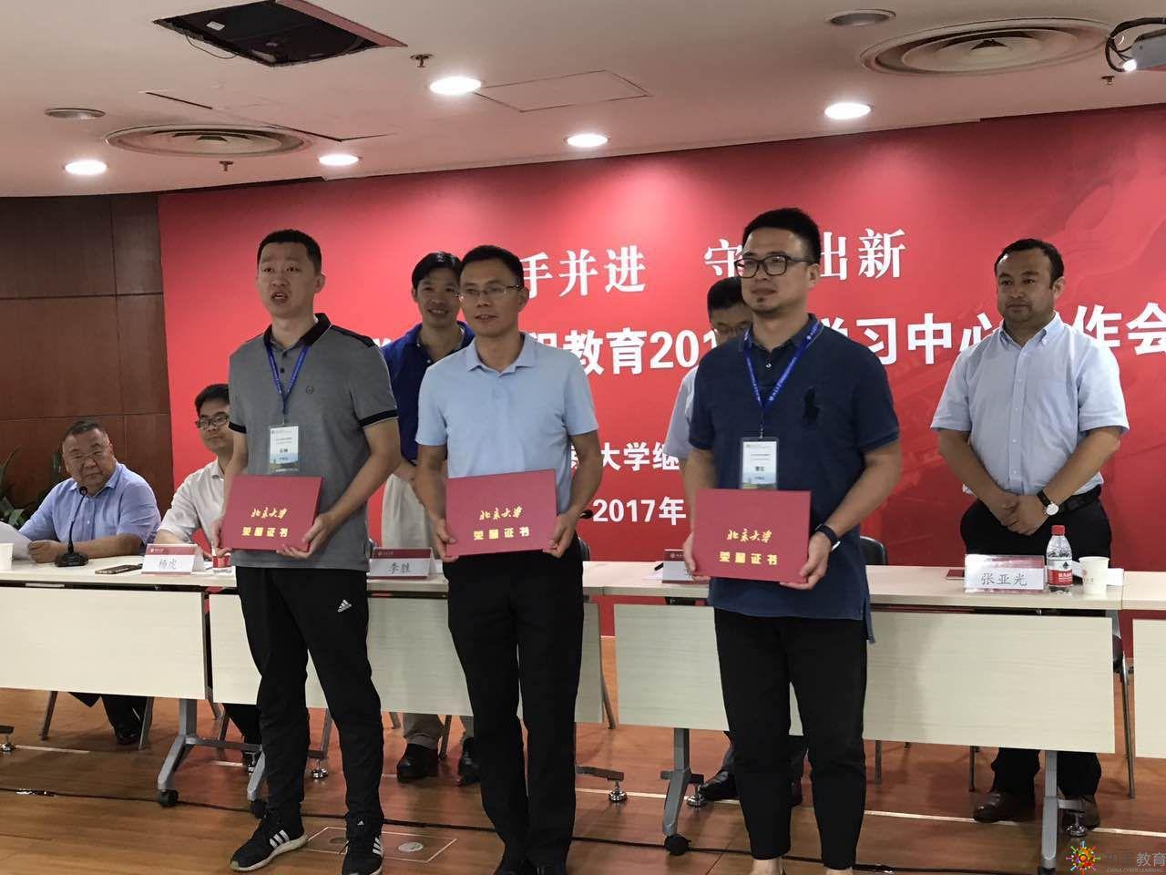知金北京学习中心荣获北京大学优秀学习支持服务奖