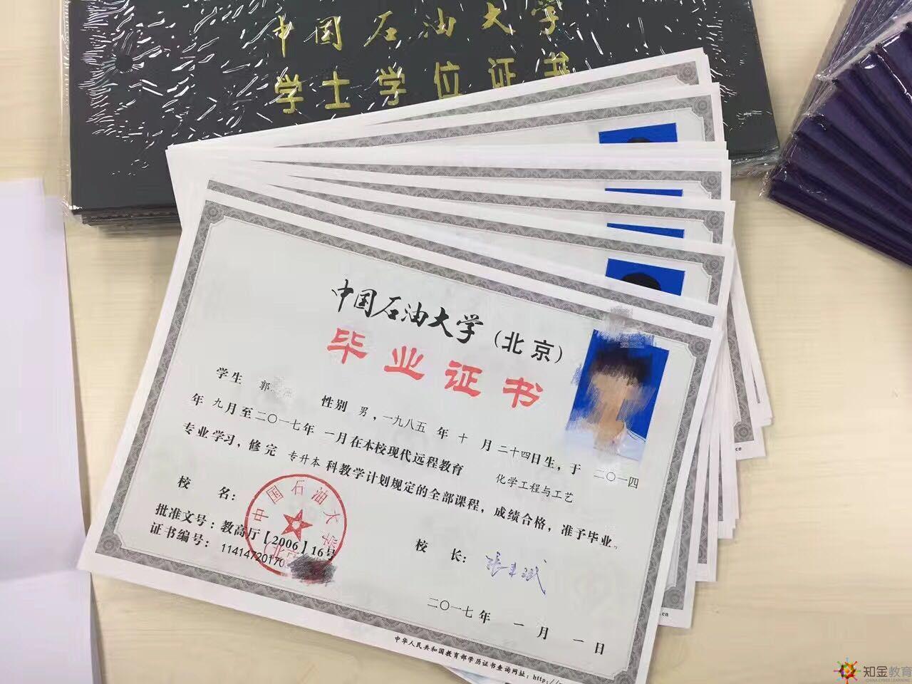 中国石油大学远程教育毕业证