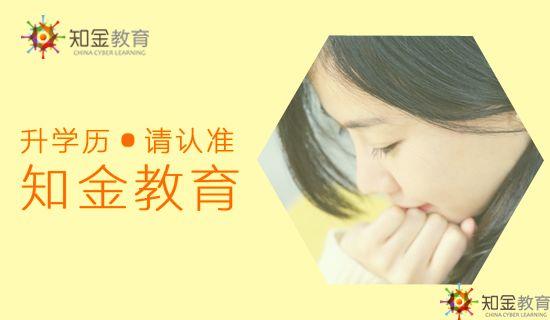 知金教育·网络教育学历