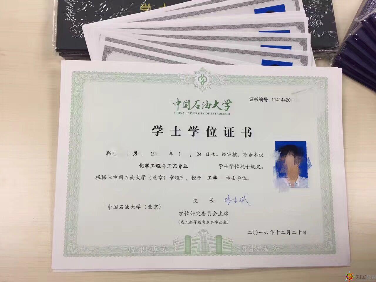 中国石油大学文凭