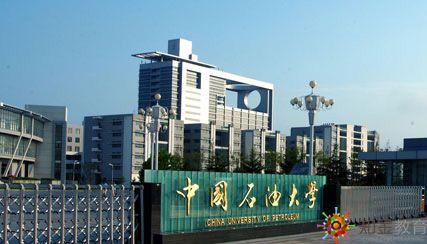 中国石油大学函授本科的报名条件,有哪些专业可以报名?
